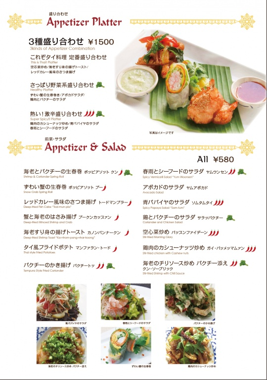 15_08erawan_menu_tanpin